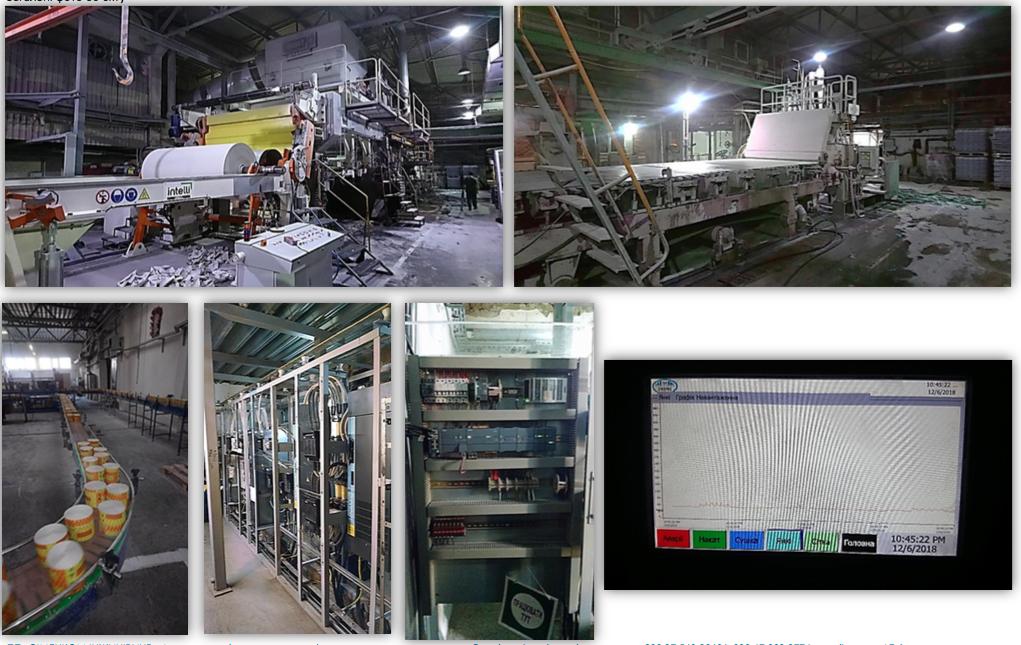 Модернизация АСУ привода бумагоделательной машины